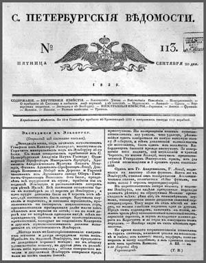 Главную газету Петербурга возглавил писатель