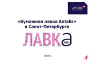 Antalis открыл лавку в СПб