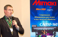 Cеминар «Смарт-Т» и «Риал СТФ» для печатного бизнеса