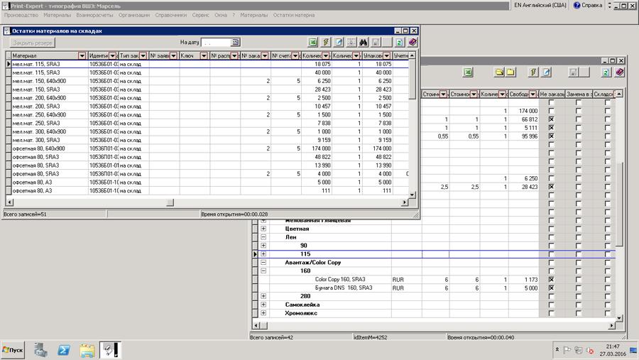 PrintExpert. складом расходных материалов.