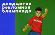 Программа рекламных соревнований открыта