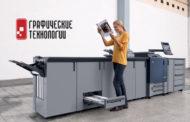 «Графические технологии» расширяют предложение