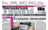 Последний выпуск «Московской правды»