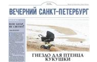 В Петербурге вышла новая газета