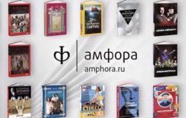 Издательству «Амфора» грозит банкротство