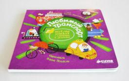«Парето-принт» освоила выпуск детcких книг на картоне