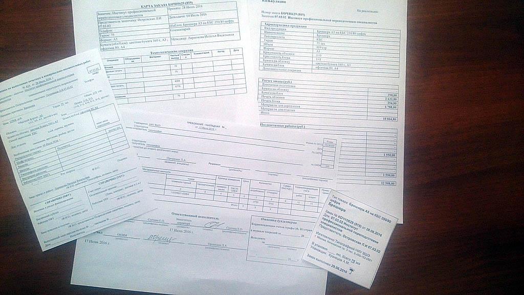 Рис 3. Экспортируемые бумажные документы из АСУП.