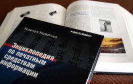 Энциклопедия от «Гейдельберг»