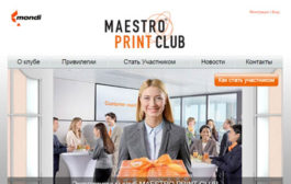 Mondi представляет MAESTRO Print Club