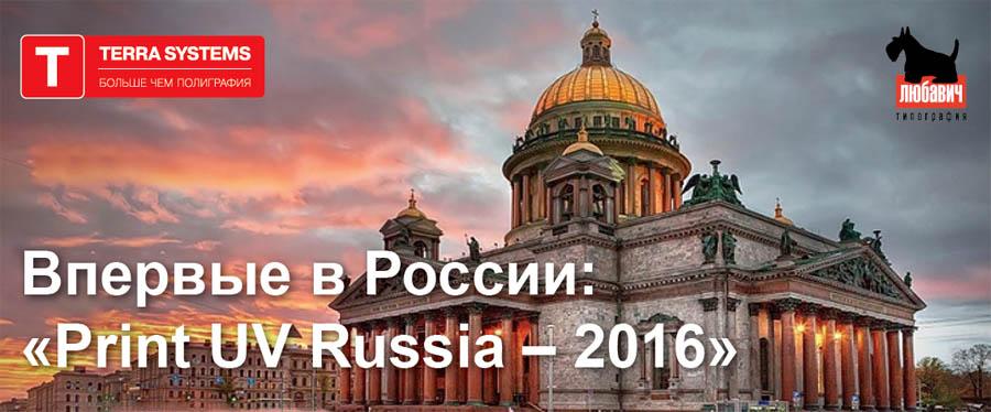 printuv_russia2016_flyer