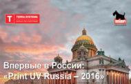 Print UV Russia 2016. Впервые в России