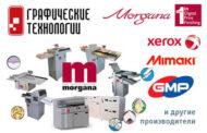 Семинар компании «Графические технологии»: Изюминки для цифровой типографии