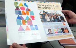 Свежий номер высокореактивной УФ-краской на «Омеле» в «Любавиче»