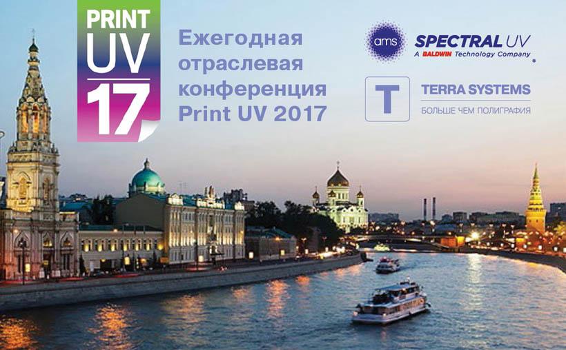 Конференция Print UV 2017