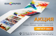 Акция на дизайнерские бумаги «Европапир»