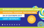 Всемирный коммуникационный саммит IAA в Санкт-Петербурге