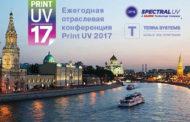 Вторая конференция Print UV 2017 в России