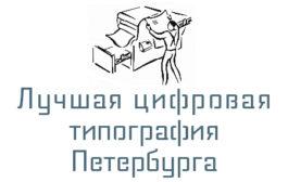 Лучшая цифровая типография Петербурга (осень 2017)