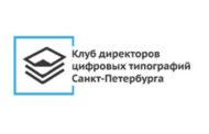 «Клуб директоров цифровых типографий Санкт-Петербурга» приглашает