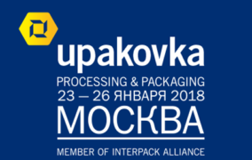 upakovka 2018: новинки и деловая программа