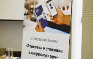Этикетка и упаковка в цифровую эру