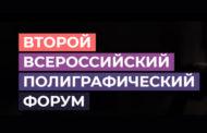 II всероссийский полиграфический форум