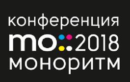 Конференция «Моноритм: 2018» собрала лидеров полиграфической отрасли