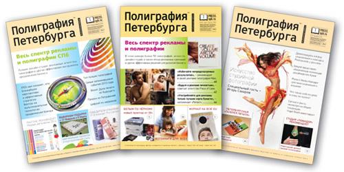 """Обложки журнала """"Полиграфия Петербурга"""""""