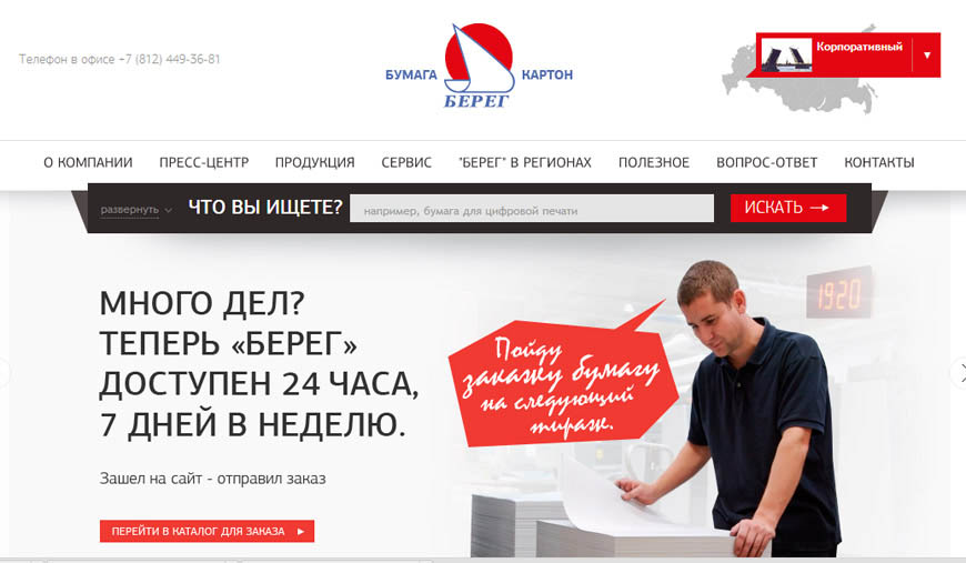 bereg_site