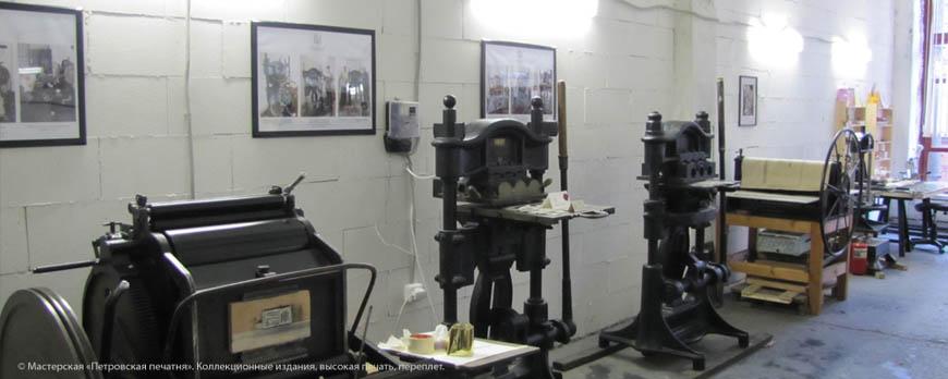Ручная печать в век цифровых технологий