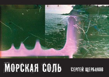 Sea_photoalbum_cover_400
