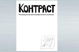 Фотографический альманах «Контраст». Обложка