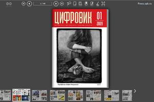 Журнал «Цифровик»