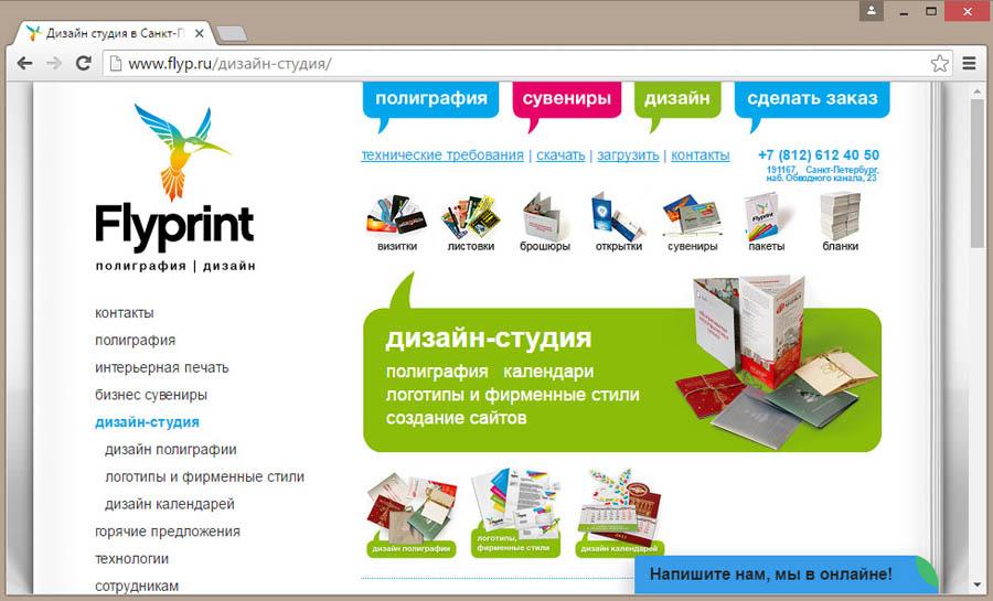 flyprint_press-spb-ru_screen