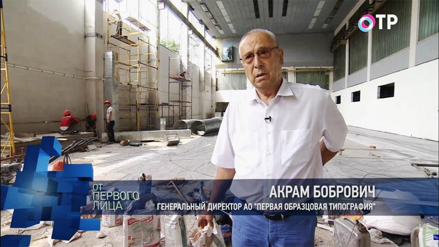 Акрам Бобрович. Первая Образцовая. Чехов