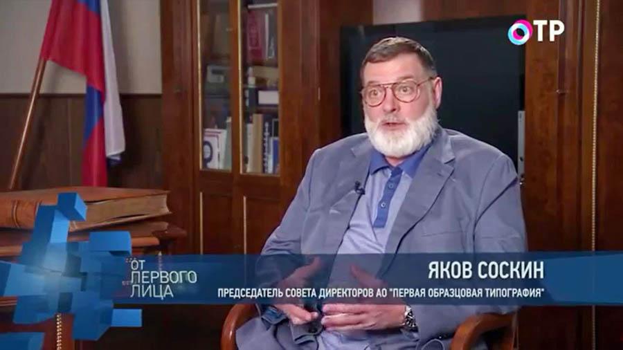Яков Соскин. Первая Образцовая