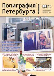Архив журнала
