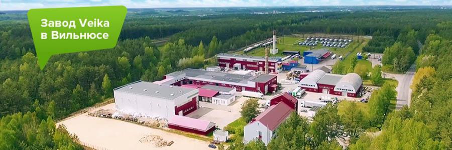 завод Veika в Вильнюсе