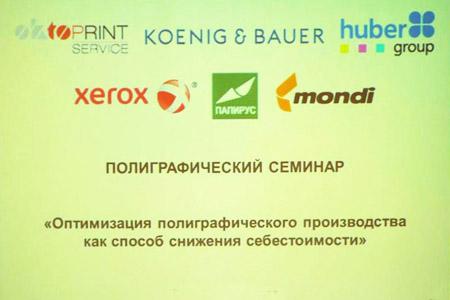 «ОктоПринт Сервис» и партнёры. Звездопад инноваций