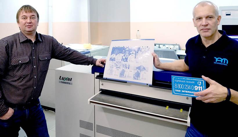 Три установки CtP Fujifilm Luxel и технологии ZAC