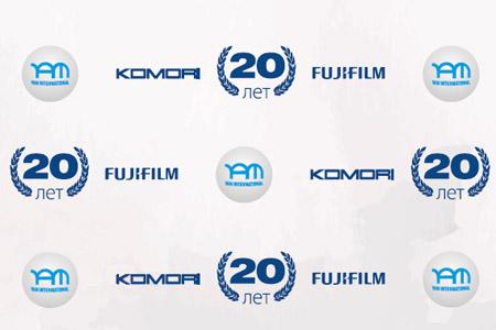 YAM International: 20 лет партнёрства с KOMORI и FUJIFILM