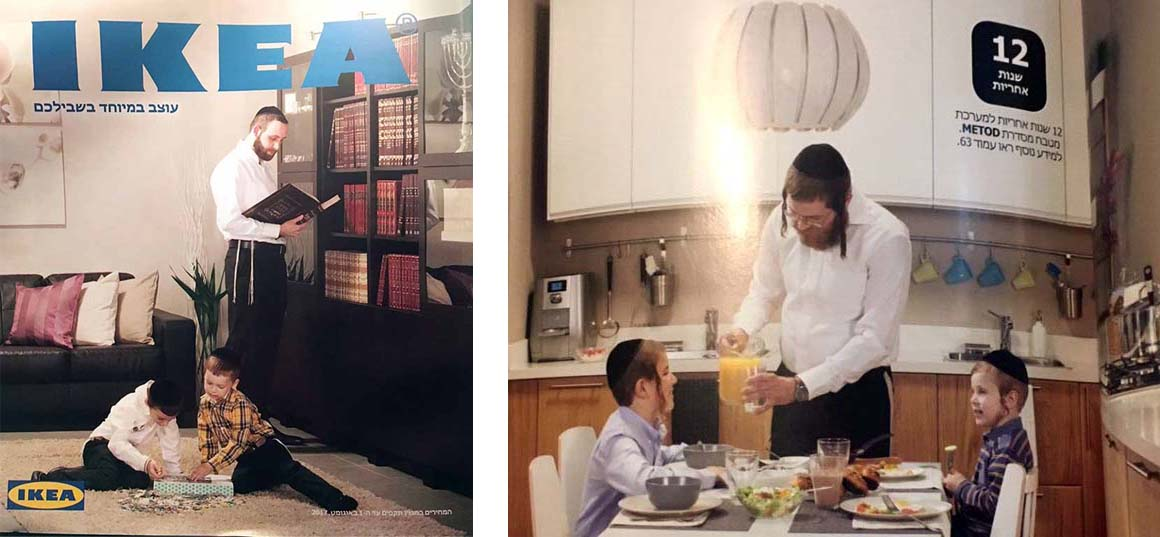 Обложка и фрагмент страницы специального тиража каталога IKEA