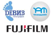 ЯМ Интернешнл и Fujifilm: инновационные решения  для Типографского комплекса «Девиз»