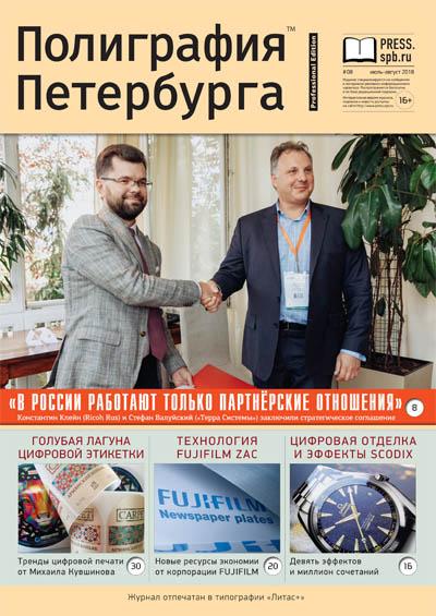 Обложка журнала Полиграфия Петербурга 2018/08