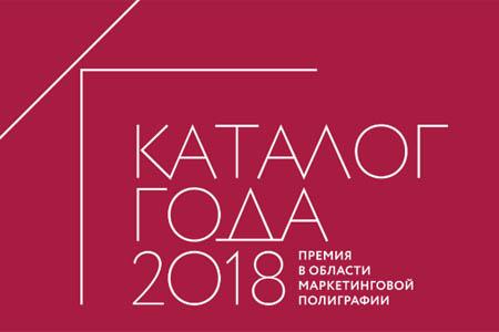 Премия «Каталог года. Запчасти и автокомпоненты»