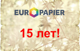 15 лет компании «Европапир»