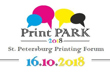 Фоторепортаж с PrintPark-2018, осень
