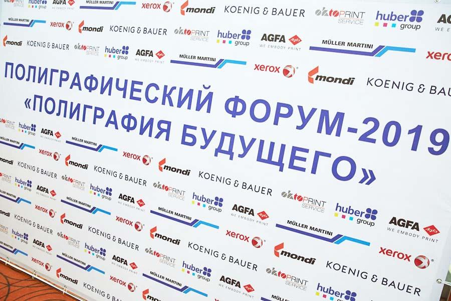 Всероссийский полиграфический форум: в приоритете контроль издержек и автоматизация