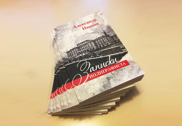 Типографии санкт-петербурга открытки, поздравление путина