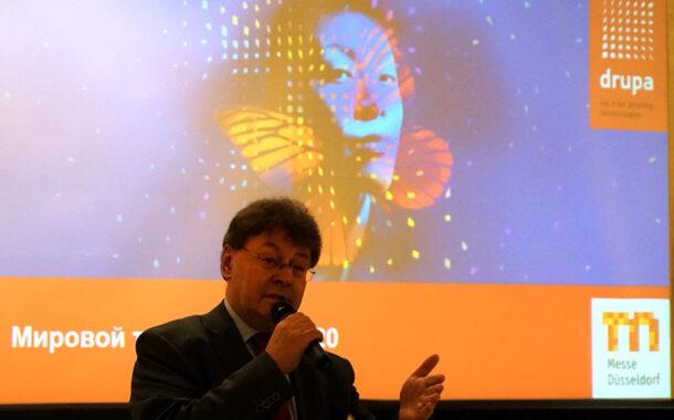 Презентация DRUPA 2020 в Москве